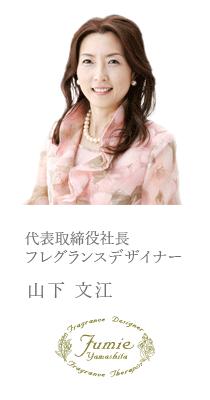 Fumie Yamashita